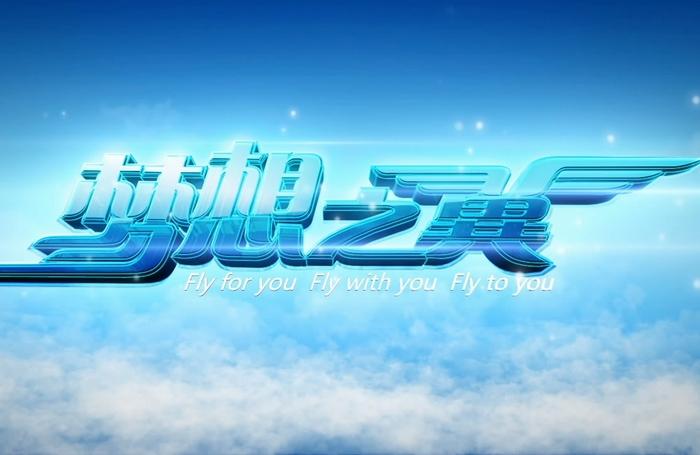 中国商飞公司形象宣传片