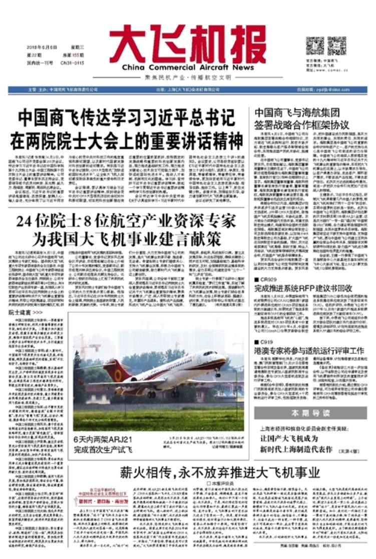 《大飞机报》