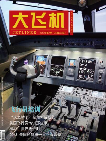 2017年《大飞机》杂志第7期