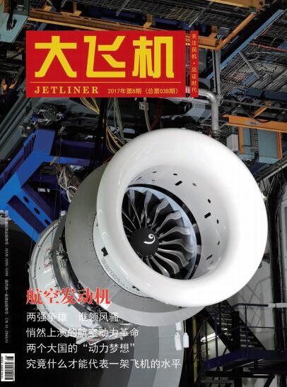 2017年《大飞机》杂志第8期