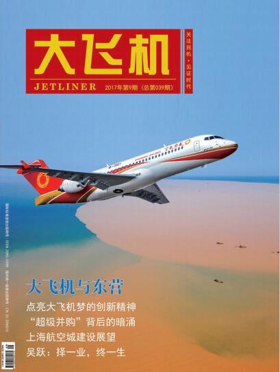 2017年《大飞机》杂志第9期