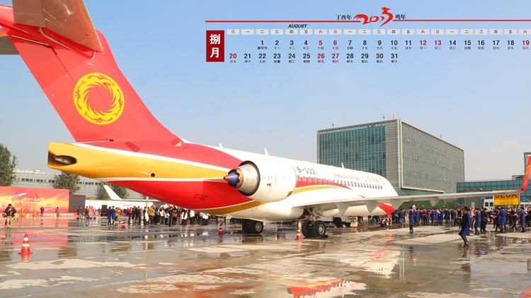中国商用飞机有限责任公司-电子台历