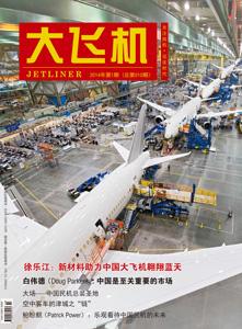 2014年《大飞机》杂志第1期.jpg