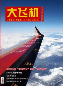 2014年《大飞机》杂志第2期.jpg