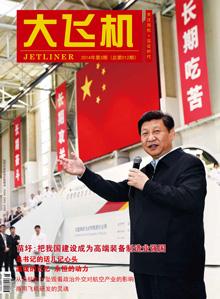 2014年《大飞机》杂志第3期.jpg