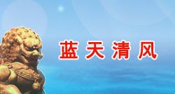 蓝天清风(按钮)副本.jpg