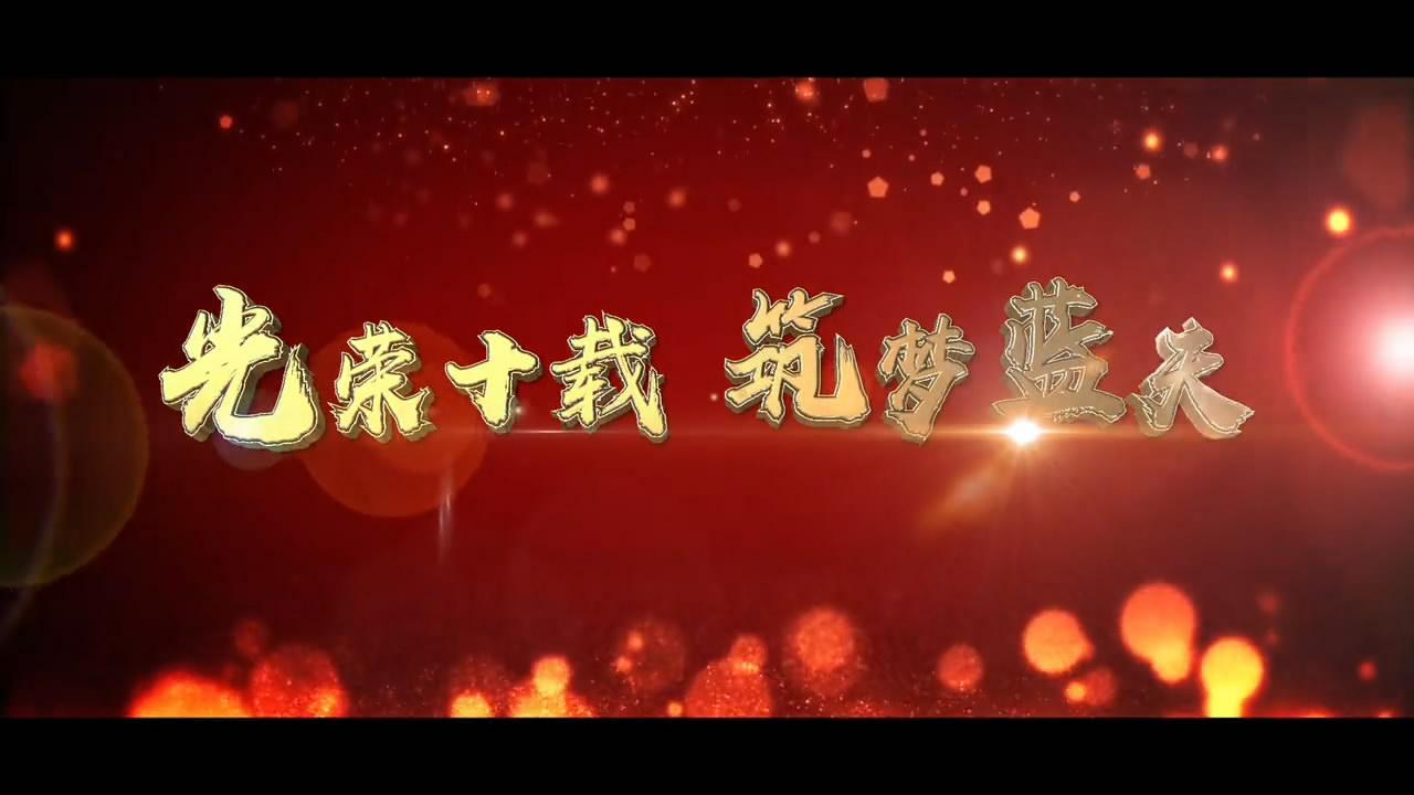光荣十载,筑梦蓝天[00_00_36][20180511-144644-0].JPG