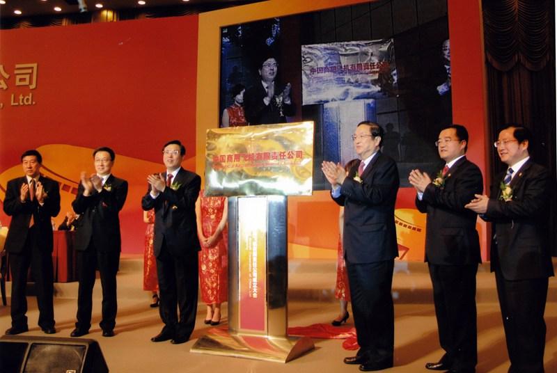 2008年5月11日,上海,中国商飞公司成立。