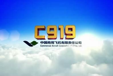 C919宣传片.JPG