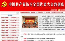 中国共产党历次全国代表大会数据库