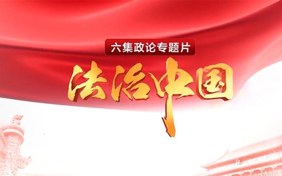 《法治中国》